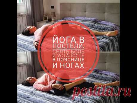 Йога в постели. Упражнения при боли в пояснице и ногах.