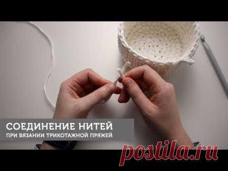 Соединение нитей без узла при вязании трикотажной пряжей