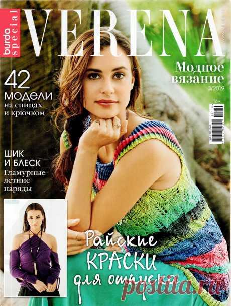Verena. Модное вязание №3 2019.