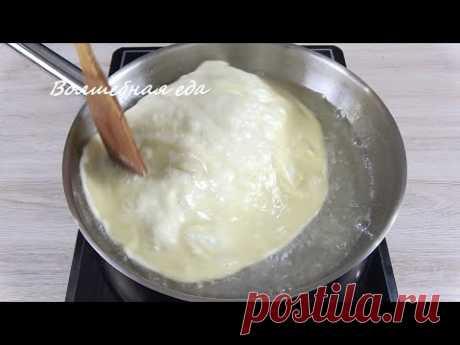 Уже неделю готовлю вместо хлеба. Всего ТРИ ингредиента - YouTube Всего из трех ингредиентов, которые есть у всех в наличии, готовлю лепешки, которые с легкостью заменят хлеб. Никаких дрожжей и заквасок. Шелпек по-казахски, отличная альтернатива обычному хлебу. Ко всему, в нее легко завернуть любую начинку. Обязательно приготовьте. Это ОЧЕНЬ ВКУСНО и просто.