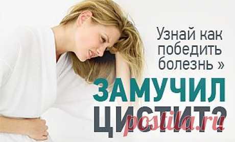 революционный подход в избавлении от цистита и поддержании     женского здоровья