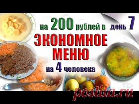 Экономное меню на день №7 Простые блюда на завтрак, обед и ужин Блюда для экономного меню