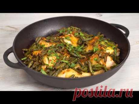 Вкусный ужин! КУРИЦА С ЗЕЛЕНОЙ ФАСОЛЬЮ на сковороде. Рецепт от Всегда Вкусно!