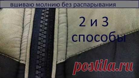 Вшиваю молнию без выпарывания 2 и 3 способы/замена молнии на куртке/шью без правил