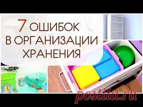 7 ОШИБОК, которые ДЕЛАЮТ ВСЕ при ОРГАНИЗАЦИИ ХРАНЕНИЯ вещей