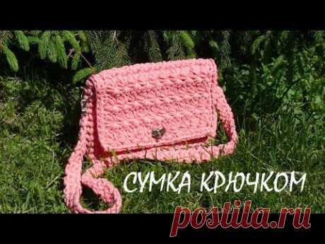 """Сумка """"Розовое суфле"""" из трикотажной пряжи. Вязание крючком. Bag of T-Shirt Yarn. Crochet."""