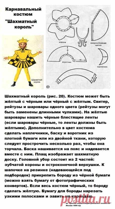 """Карнавальный костюм """"Шахматный король"""""""