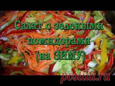 Салат с зелеными помидорами (на ЗИМУ)
