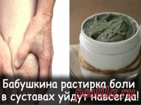 Готовим вкусно - Эта чудесная растирка лечит:радикулит,артрит,артроз,все что связанно с суставами и костной тканью