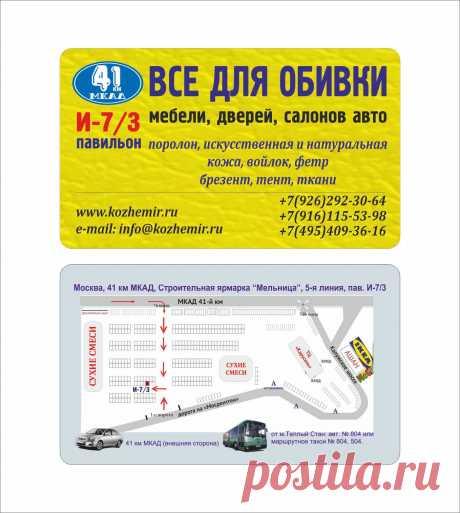 """Купить наполнители для мебели в Москве в розницу. Наполнители для мебели - большой выбор, высокое качество купить выгодно в """"Кожемир"""""""
