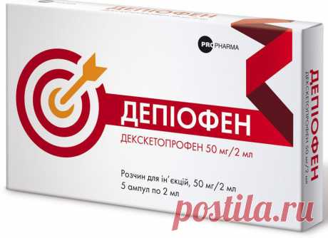 Депіофен розчин для ін'єкцій 50 мг/2 мл ампули №5 - інструкція, склад, ціна. Купить в Аптека Доброго Дня   (Add.ua)