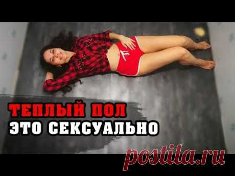El suelo Caleo caliente: http:\/\/www.caleo.ru los Materiales de construcción en Hora de Moscú y MO: https:\/\/miramall.ru Este vídeo sobre aquel como por las manos echar el suelo caliente. Usaba inf...