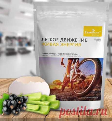 Выбирайте лучшее! ЖИВЫЕ ВИТАМИНЫ! высокоолеиновое, подсолнечное масло,холодного прессования ЭЛИТНОЕ Легкое движение SportLine - Витаминно-минеральный коктейль Состав продукта из криопорошков земляная груша, сельдерей, семена льна, скорлупа куриных яиц, черная смородина Активные вещества кальций, кремний, фитостеролы, флавоноиды, ПНЖК Омега-3 Полезно при повышенных физических нагрузках, болях в суставах, мышцах и позвоночнике