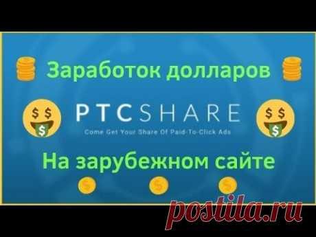 Заработок долларов на зарубежном сайте ptcshare com - YouTube