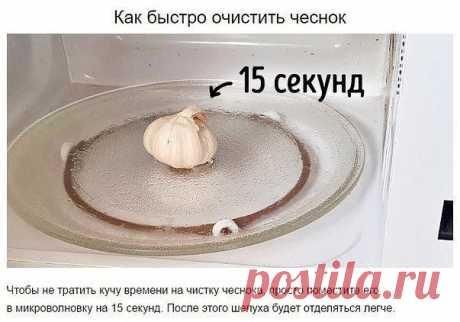Como limpiar rápidamente el ajo