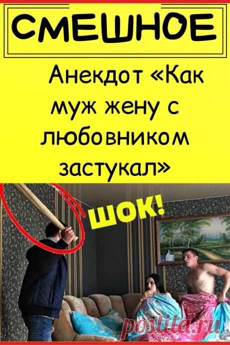 Анекдот «Как муж жену с любовником застукал»