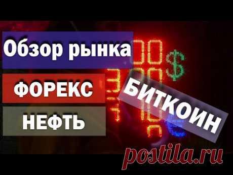 Прогноз по форекс нефти и криптовалюте, Где покупать биткоин и альты? кризис на рынке. Евро доллар
