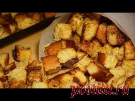 Как Сделать Вкусные Домашние #СУХАРИКИ С СЫРОМ в Духовке? #КРУТОНЫ. Сухарики ВКУСНО, БЫСТРО и ПРОСТО! Ароматные, хрустящие домашние сухарики с сыром – проста...