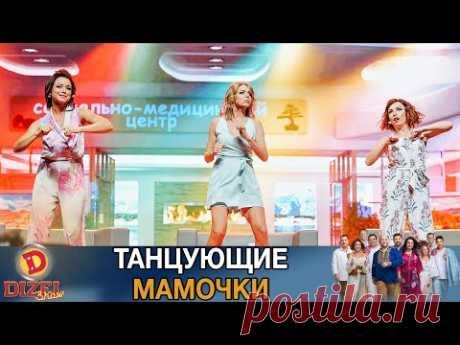 Мегахит «Танцующие мамочки» от «девчонок-дизелей»   Дизель Шоу попробуй не подпевать!