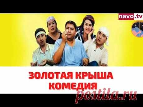 Золотая крыша (узбекфильм на русском языке)