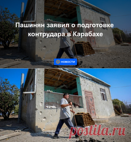 28.10.20-Пашинян заявил о подготовке контрудара в Карабахе - Новости Mail.ru