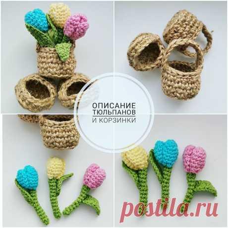 СХЕМА вязания тюльпанов в корзине крючком #amigurumi #схемыамигуруми #вязанаяигрушка #игрушкикрючком #amigurumipattern #crochetpattern