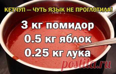 Рецепт домашнего кетчупа — больше магазинный вы покупать не будете Да-да, вот такой я кетчуп наварила в этом году, объедение! Вот рецептик:    Ингредиенты:   3 кг помидор  0.5 кг яблок  0.25 кг лука  Приготовление:   Все нарезать и варить, пока лук не станет мягкий. Измельчить блендером и варить до желаемой густоты, я варила минут 50.  До окончани