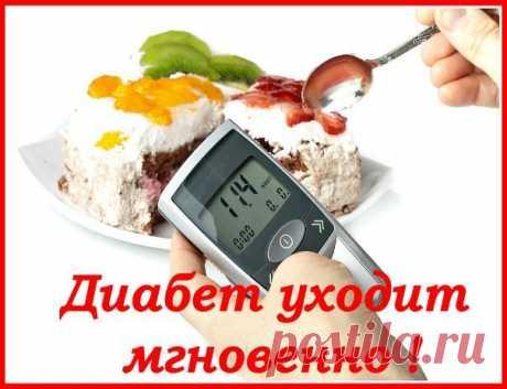Диабет уходит мгновенно! Поразительное открытие в лечении диабета! Диабетики удивлены что раньше не пользовались этим копеечным средством