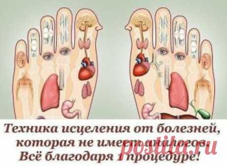 Сохраните, чтобы не потерять  СОВЕТ: Ноги испытывают огромную нагрузку на протяжении всего дня. Очень часто мы страдаем от усталости ног по вечерам, особенно женщины, которым так нравятся каблуки… Массаж ступней помогает снять напряжение, но делать его необходимо не только поэтому! Согласно принципам рефлексологии, на ступнях ног расположены основные точки, которые отвечают за правильную работу всего организма. Такое простое действие, как массирование ног, поможет забыть о боли в разных частях