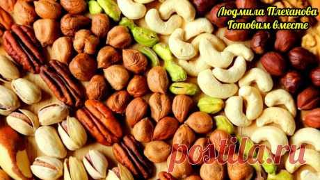 Есть орехи сухими неправильно. Как есть любые орехи, чтобы они приносили максимум пользы организму. | Людмила Плеханова Готовим вместе | Яндекс Дзен