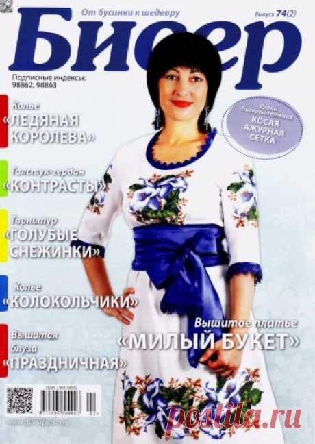 Бисер От бусинки к шедевру № 74(2) 2015