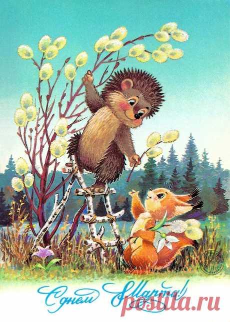 советские открытки с 8 марта: 14 тыс изображений найдено в Яндекс.Картинках