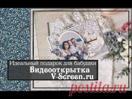 Идеальный подарок для бабушки\ Видеооткрытка V-Screen.ru \скрапбукинг