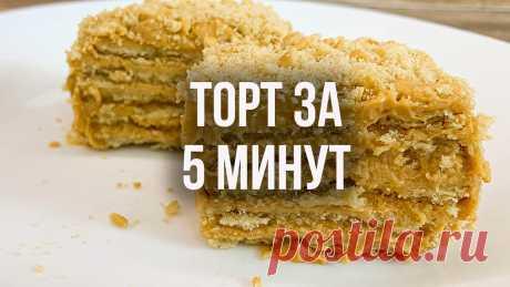 Рецепт ТОРТА из 4 ингредиентов за 5 минут БЕЗ ВЫПЕЧКИ | Дневник Неплохой Хозяйки | Яндекс Дзен