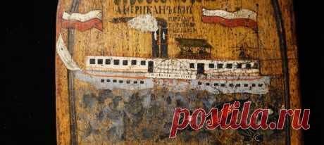 На фото – городецкое донце от прялки конца XIX века. Изображение подписано: «Американский пароход потопил рыбацкую лотку». Сюжет неожиданный: в то время на прялочных донцах обычно рисовали барышень, всадников, коней, здесь же – пароход, да еще и американский. Что же он делает на российской прялке конца XIX века?