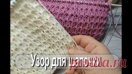 Узор для пуловера или шапочки. Легко вяжется, легко запомнить. Покажите свои работы, связанные этим узором