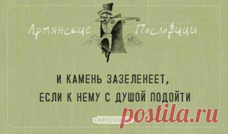 Армянские пословицы и поговорки (20 фото)