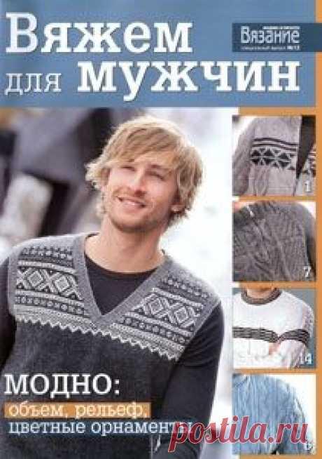 """""""Вяжем для мужчин"""". Журнал по вязанию."""