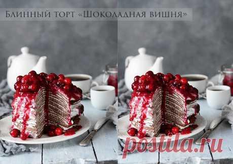 Блинный торт «Шоколадная вишня»