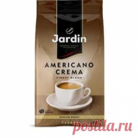 Кофе в зёрнах Jardin Americano Crema 1 кг/ Курьерская доставка по адресу или самовывоз из пунктов выдачи (более 5000 пунктов по всей России). Спасибо за  подписку! #кофеманыч #чай #кофе #магазин #Jardin