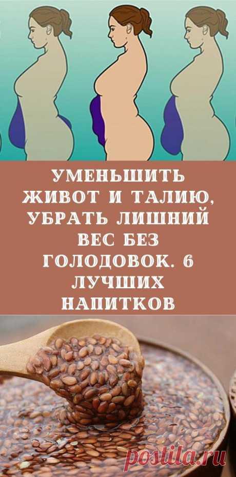 Уменьшить живот и талию, убрать лишний вес без голодовок. 6 лучших напитков