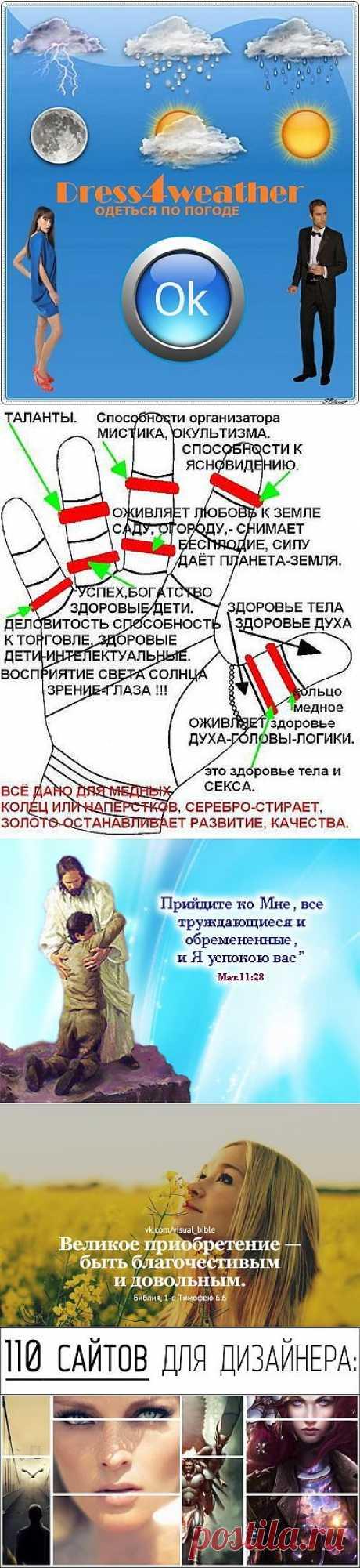 полезные сайты | Записи в рубрике полезные сайты | Дневник DAMOCHKA-GALOCHKA-mechta