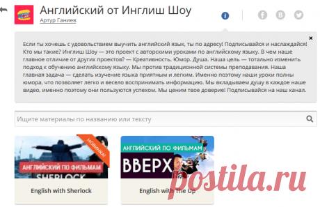 Поиск видео, аудио и текстового материал на английском языке