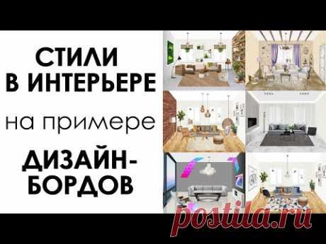 Стили в интерьере на примере Дизайн-Бордов