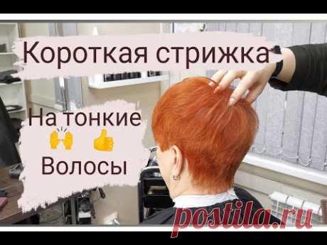 Короткая женская стрижка \ Стрижка на тонкие волосы \ Правильный объем в стрижке \ Short Haircut