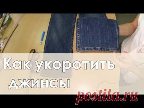 Как укоротить джинсы с сохранением фирменного низа