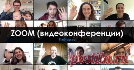 ZOOM (2020) – Скачать Бесплатно на Компьютер Популярная программа, предназначенная для проведения видеоконференций в онлайн-формате. Скачать ZOOM (2020) на Компьютер (Windows, Mac) на русском языке с официального сайта можно ниже.