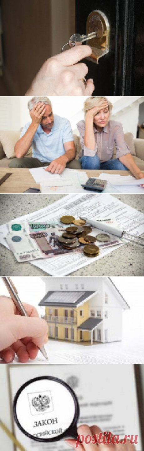 Остались долги от прежнего владельца квартиры? Их придется оплатить