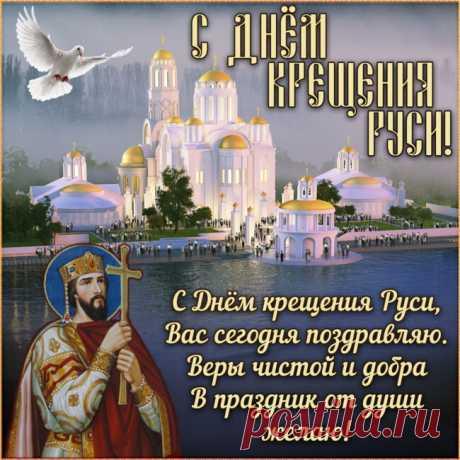 С ДНЁМ КРЕЩЕНИЯ РУСИ ВАС ,ВОЗЛЮБЛЕННЫЕ БРАТЬЯ И СЕСТРЫ ВО ХРИСТЕ! ПУСТЬ МИЛОСТЬ БОЖИЯ ,ПОКРОВ ЦАРИЦЫ НЕБЕСНОЙ, МОЛИТВАМИ СВЯТОГО РАВНОАПОСТОЛЬНОГО ВЕЛИКОГО КНЯЗЯ ВЛАДИМИРА И МОЛИТВАМИ ВСЕХ СВЯТЫХ ДА СОХРАНИТ ВАС ВСЕХ ГОСПОДЬ НА МНОГАЯ И БЛАГАЯ ЛЕТА!!!