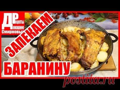 Бараньи ребрышки, запеченные с картофелем в духовке.